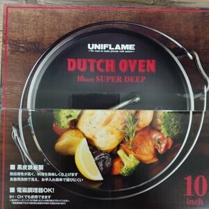 ユニフレーム ダッチオーブン10インチ 品番660942 新品・送料込