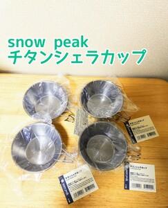 ☆週末お値下げ☆ snow peak スノーピーク チタン シェラ カップ 4個セット