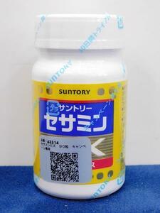 (送料無料)(未開封商品)SUNTORY サントリー セサミンEX オリザプラス 90粒