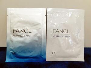 (未開封商品)FANCL ファンケル モイスチャライジング マスク 1枚(シート状マスク) + ホワイトニング マスク 1枚(シート状マスク)