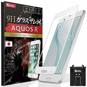 【湾曲まで覆える 3D 全面保護 白縁】(日本品質) AQUOS R ガラスフィルム(SH-03J SHV39) ア
