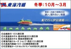 【最新:2021/10-】 東海汽船 株主優待 株主サービス券 大島関連 6枚セット A