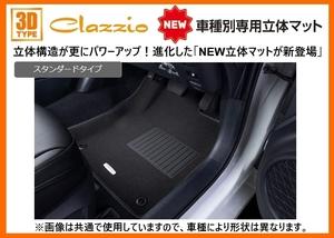 クラッツィオ New3Dフロアマット(1台分) スタンダードタイプ (ブラック) エブリィバン JOINグレード DA17V ES-6034