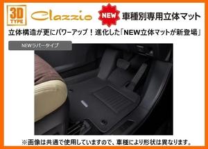 クラッツィオ New3Dフロアマット(1台分) ラバータイプ (ブラック) エブリィバン JOINグレード DA17V ES-6034