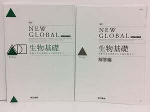 ■改訂ニューグローバル生物基礎 別冊解答編付 東京書籍 2018