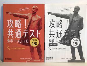 ■攻略! 共通テスト 数学Ⅰ+A, Ⅱ+B Pick Up 128 東京書籍 2019