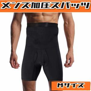 【1枚】 加圧スパッツ メンズ インナー コンプレッションウェア Mサイズ 吸汗速乾 コンプレッションウェア 伸縮性