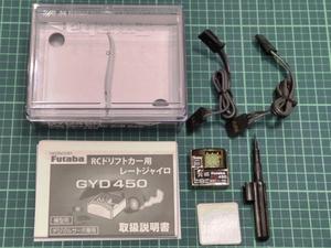 【送料無料】GYD450 フタバ ドリフトカー専用ジャイロ FUTABA