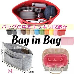 バックインバック 赤 フェルト おしゃれ 軽量 インナーバッグ 化粧ポーチ バッグインバッグ 整理整頓 収納バッグ