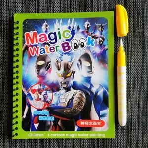 水ぬりえ magic water book ウルトラマン①