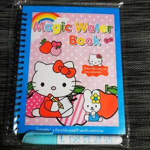 水ぬりえ magic water book ハローキティ