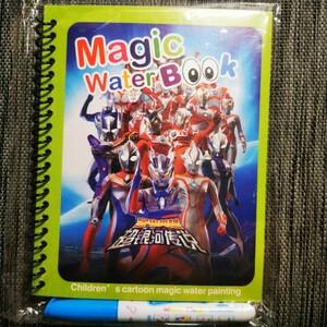 水ぬりえ magic water book ウルトラマン③