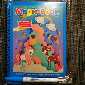 水ぬりえ magic water book ユニコーン②