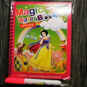 水ぬりえ magic water book 白雪姫