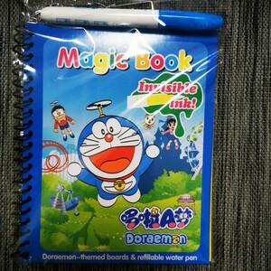 水ぬりえ magic water book ドラえもん