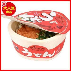 外寸:50×50×20(cm) ★カラー:カップ麺うどん★ ティーアンドエス インパクト抜群 ペットソファ インテリア カップ麺 おもしろ かわいい