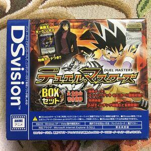 NDS/DSvision デュエルマスターズBOXセット