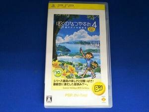 PSP ぼくのなつやすみ4 瀬戸内少年探偵団、ボクと秘密の地図 PSP the Best