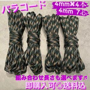 ハンドメイド 多用途 ロープ 48 迷彩 ハンドメイド 4mm 7芯 アウトドア