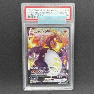 PSA10 ポケモンカード リザードンVMAX SSR 色違い ポケカ (2020 Pokemon Japanese Shiny Star V 308 Full Art/Charizard Vmax A