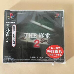 THE麻雀2SIMPLE1500シリーズVol.39
