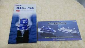 最新 東海汽船の株主乗船割引券(10枚綴り)+株主サービス券 2021年10月1日~2022年3月31日まで
