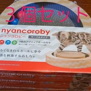 ニャンコロビー 3個セット 猫 爪研ぎ おもちゃ