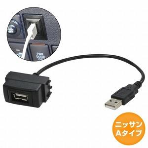 ニッサンAタイプ セレナ C25 H17.5~H22.11 USB接続通信パネル USB1ポート 埋め込み 増設USBケーブル 2.1A 12V