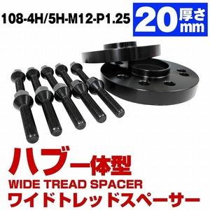 厚さ 20mm PCD 108 4H ハブ径65.1mm (65mm) M12 P1.25 シトロエン DS3 DS4 DS5 C2 C3 C4 C5 C6 ピカソ ワイドトレッド スペーサー 4穴
