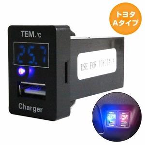トヨタAタイプ ヴィッツ UZJ/HDJ100系 H17.2~H22.11 LED/ブルー 温度計+USBポート 充電 12V 2.1A パネル USBスイッチホールカバー 電源