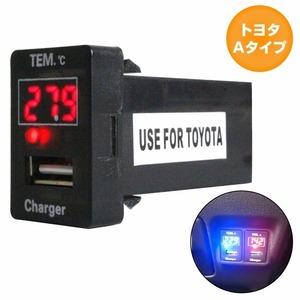 トヨタAタイプ ヴィッツ UZJ/HDJ100系 H17.2~H22.11 LED/レッド 温度計+USBポート 充電 12V 2.1A パネル USBスイッチホールカバー 電源