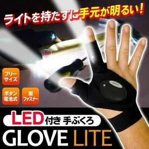 LEDライトグローブ LEDライト手袋 ライト手袋 両手用2枚セット 夜釣り キャンプ 犬の散歩 夜間作業