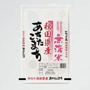 好評 新品 無洗米 【精米】 8-OO あきたこまち 5kg 秋田県産