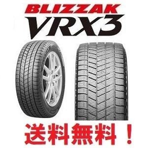 新商品 2021年製 4本セット送料無料 ブリヂストン BLIZZAK VRX3 195/60R16 89Q 4本1組 ブリザック