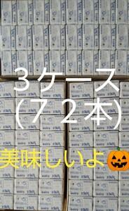 値下げ中!(まとめ買い)ヨーグルッペ 200ml×72本(3ケース) 賞味期限22年01月06日。美味しいよ(^_^)v