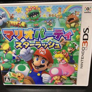 マリオパーティスターラッシュ 3DSソフト