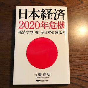 日本経済2020年危機 経済学の 「嘘」 が日本を滅ぼす/三橋貴明 (著者)