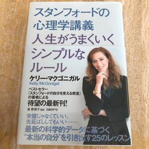 スタンフォードの心理学講義人生がうまくいくシンプルなルール/ケリーマクゴニガル/泉恵理子