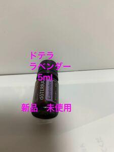 ドテラ ラベンダー 5ml 新品 未使用 未開封