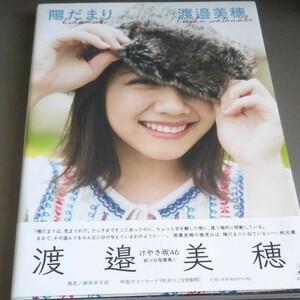 渡邉美穂 写真集 陽だまり けやき坂46 日向坂46