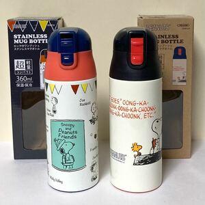 新品未使用 スヌーピー 保温保冷ステンレスマグボトル 2点セット 直飲み水筒 超軽量 ワンプッシュ 360ml