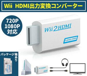 ニンテンドー wii 用 HDMI 出力 変換 アダブタ 任天堂 Wii 周辺機器 コンバーター