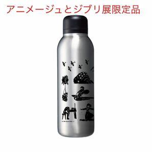 【新品】風の谷のナウシカ ステンレスボトル シルバー 水筒