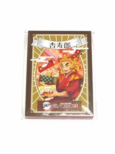鬼滅の刃 京ノ御仕事弐 メモパッド 煉獄杏寿郎 メモ帳 限定品 74×105mm