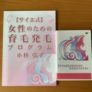 サイエ式 女性の為の育毛発毛プログラム 小林弘子
