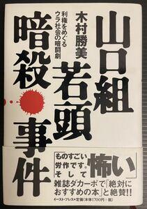 山口組若頭暗殺事件―利権をめぐるウラ社会の暗闘劇 帯付 木村 勝美