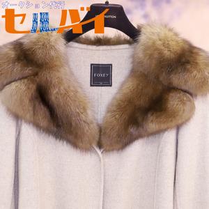 本物 新品同 フォクシーブティック 最高峰ロシアンセーブルファー毛皮ダブルフェイスカシミヤコート サイズ40 ジャケット FOXEY BOUTIQUE