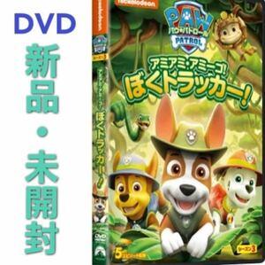 DVD パウ・パトロール アミアミ・アミーゴ!ぼく トラッカー! 新品・未開封