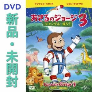 DVD 劇場版 おさるのジョージ3/ジャングルへ帰ろう 新品・未開封