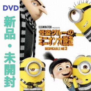 DVD 怪盗グルーのミニオン大脱走 新品・未開封